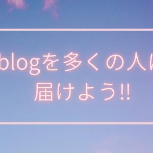 blogを多くの人に届けよう‼︎