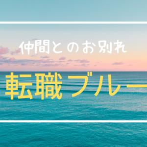 【仲間とのお別れ】転職ブルー