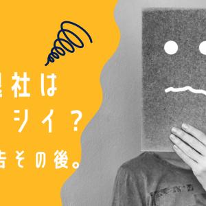 円満退社はムズカシイ?退職報告その後。