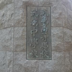武蔵中の学校説明会で得られたこと