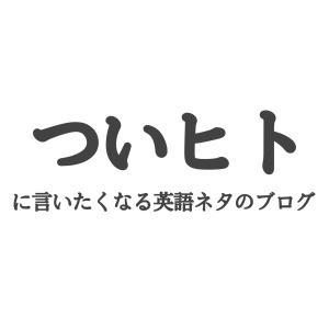 日本語では「ファイト!」って言うけど、、、