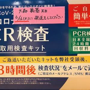 唾棄採取用PCR検査キット💁♂️✨✨✨