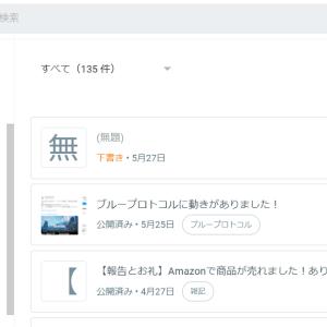 Bloggerブログのモバイルの設定方法。新しいバージョン。