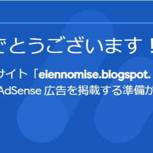 Bloggerブログでアドセンスに合格しました!!!