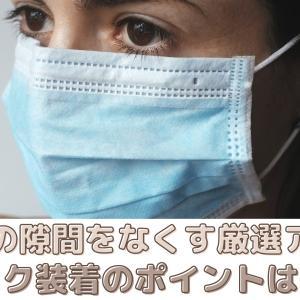 マスクの隙間をなくすおすすめの厳選アイテム【マスク装着のポイントは隙間】