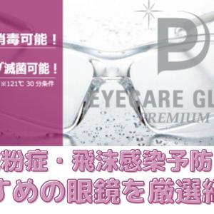 花粉症・飛沫感染予防におすすめの眼鏡を厳選紹介!【花粉症・コロナ対策】