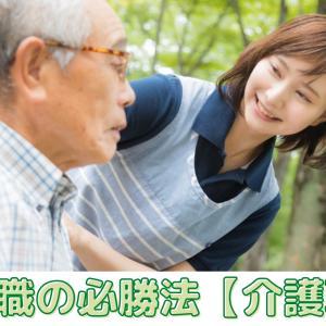 おすすめの転職必勝法!【介護施設を見学して、ミスマッチを減らそう】
