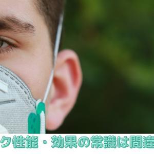 マスクの性能・効果のその常識は間違いかも!【フィルター捕集の仕組み】