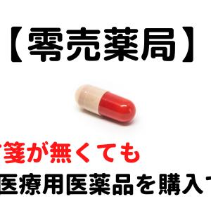 処方箋が無くても医療用医薬品を購入できるって本当?【零売薬局】