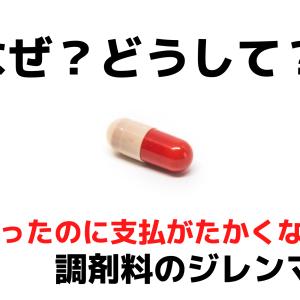 お薬の量が減ったのに薬局での支払いが高くなることあるの?【薬局節約術】