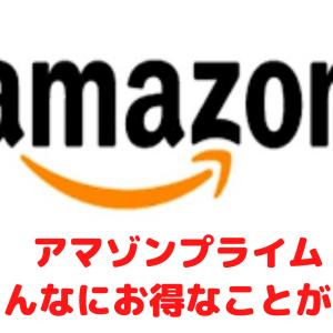 Amazonユーザー必見!【アマゾンプライム(Amazon Prime)」