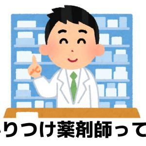 「かかりつけ薬剤師」どんな意味か知っていますか?