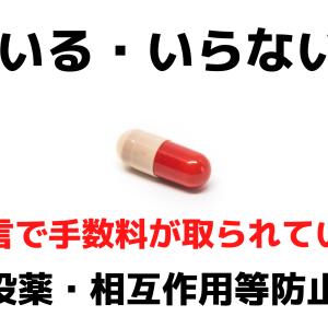 調剤薬局での一言!「このお薬は余っているからいりません」で、手数料が取られているのを知っていますか?