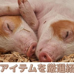 良質な睡眠を得るためのおすすめの【快眠アイテム】を厳選紹介!