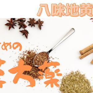 アンチエイジングにおすすめの漢方薬【八味地黄丸】