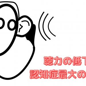 聴力の低下が認知症最大のリスクと発表されました!【補聴器】