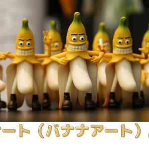『バナナート(バナナアート)』って?バナナの皮がキャンバス!【子供のお弁当(キャラ弁)にも】