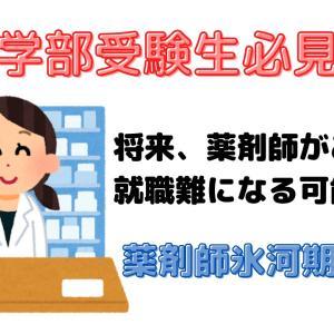 薬学部受験生必見!将来、薬剤師があふれて就職難になる可能性大⁉【無秩序な薬学部増設による大きなツケが・・】
