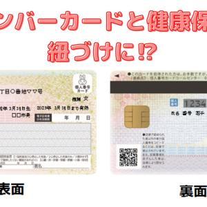 マイナンバーカードと健康保険証が紐づけに⁉【仕組みとメリットを解説】