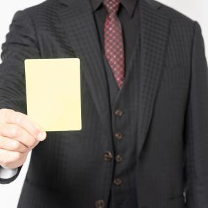 懲戒処分の口頭注意に該当する行為の目安を紹介!伝え方や文例を解説