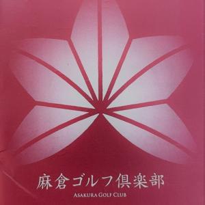 ラウンド日記 ー麻倉ゴルフ倶楽部