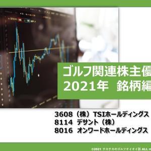 2021年9月 ゴルフ関連株主優待 ーTSI/デサント/オンワード