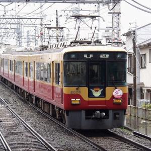 京阪電車 撮影日2003年04月05日-1 臨時特急 桜Express 8000系