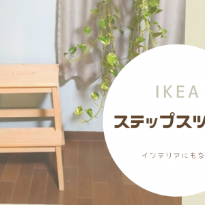 IKEAのステップスツール、エアコンの掃除