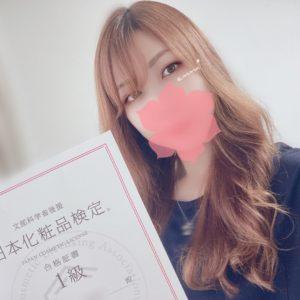 日本化粧品検定1級合格しました♪【コスメ検定】