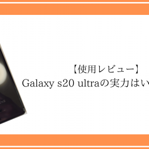 【使用レビュー】Galaxy s20 ultraの実力はいかに!!