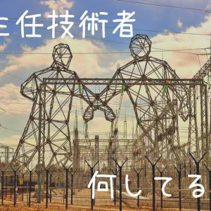 電気主任技術者って何者!?主な仕事内容について説明します!