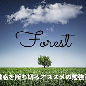 スマホアプリ「Forest」がかなり使える!勉強中のスマホいじり脱却に成功できる方法教えます!