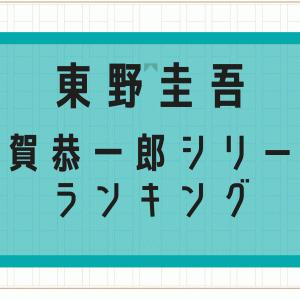 【東野圭吾】加賀恭一郎シリーズランキング!全11作品【新参者】