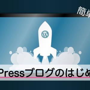 【簡単10分】WordPressブログのはじめ方 (クイックスタート編)