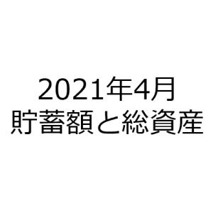 2021年4月 投資額と総資産の記録
