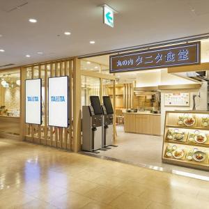 【1/24、2/21】大人も楽しめる新春3つの社会科見学バスツアー ~丸の内タニタ食堂でヘルシー