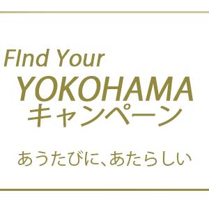 【アクセス集中おわび】横浜市助成50%+GoToトラベル35% Find Your YOKOHA