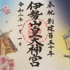 横浜市助成50%+GoToトラベル35% 伊勢山皇大神宮『創建150年限定御朱印』&カラフルかわ