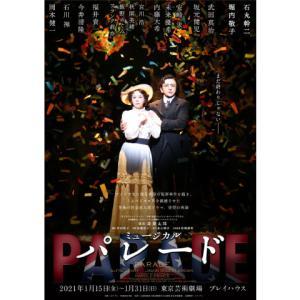 【1/16~】ミュージカル『パレード』 <東京芸術劇場プレイハウス>