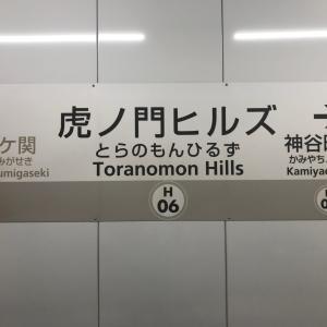 虎ノ門ヒルズ駅【東京メトロ:日比谷線】