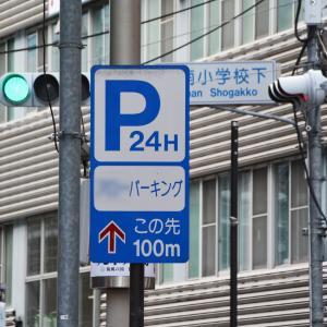 駐車場の利用率を上げた話