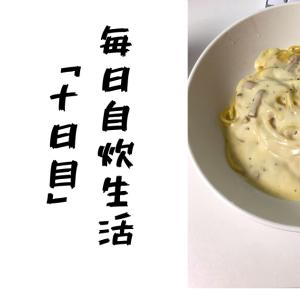 【貧乏飯】毎日自炊生活「十日目」~絶品カルボナーラ編~