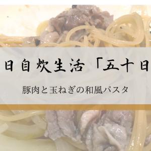 【簡単】レンジでできる豚肉と玉ねぎの和風パスタ。毎日自炊生活「五十日目」