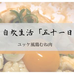 【簡単】レンジで簡単ユッケ風鶏むね肉で優勝する。毎日自炊生活「五十一日目」