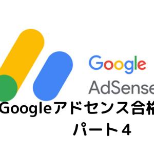 Googleアドセンスに翻弄されまくる18歳男子学生無事合格することはできるのか?~アドセンス合格への道part4