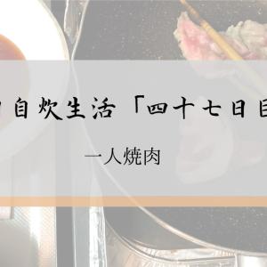 【自炊】嬉しいことがあった日は赤飯と焼肉。毎日自炊生活「四十七日目」