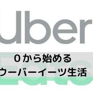 【時給1000円】0から始めるUber Eats生活 「初日」
