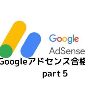 Googleアドセンス合格への道part5 遂にメールが届いた!