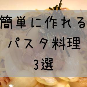 【時短】誰でも簡単にできるパスタ料理を紹介します~3選~