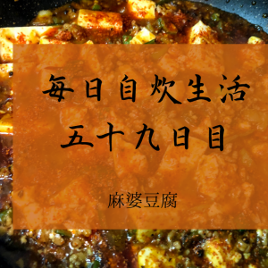 やっぱり私は麻婆豆腐がすき。毎日自炊生活「五十九日目」